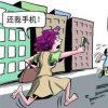 中国の笑い話③ WeChatで流行っている時事ネタ編