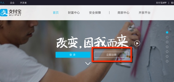 Alipayの登録