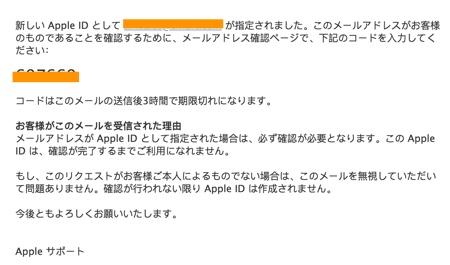 apple id作成の確認メール