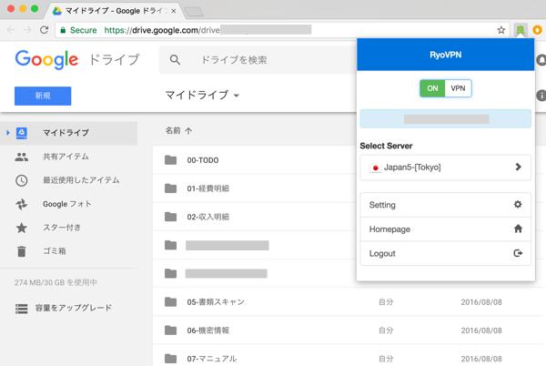 良之助VPN Chrome版