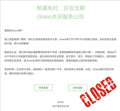 greenvpn-closed