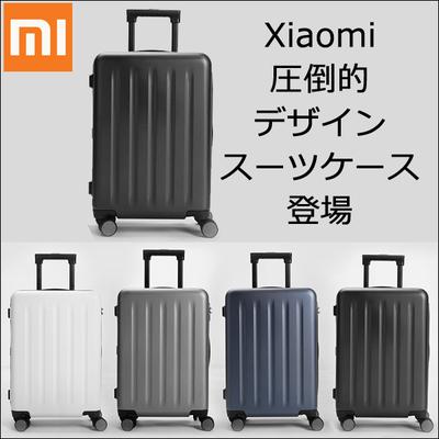 Xiaomiスーツケース
